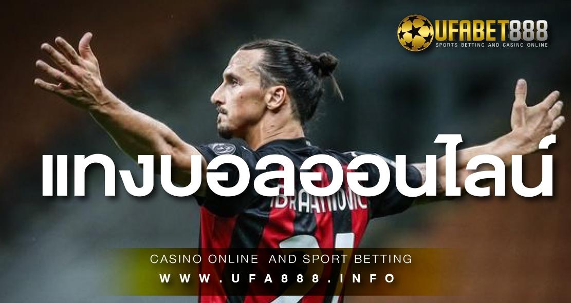 การเล่นแทงบอลออนไลน์ แทงบอล EURO เปิดประสบการณ์ใหม่ๆ