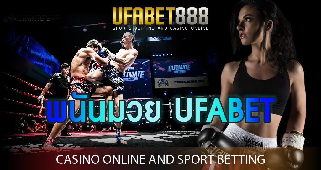 พนันมวย UFABET เกมพนันกีฬาอันดับ1 ในไทย ที่มาพร้อมรูปแบบการเล่นที่ครบวงจร